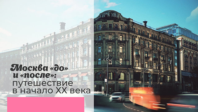 Москва до и после: путешествие в начало ХХ века
