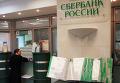 Отделение Сберегательного банка РФ