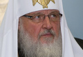 Патриарх Московского и всея Руси Кирилл