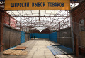 Работа Черкизовского рынка остановлена