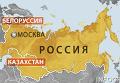 Белоруссия, Россия и Казахстан подписали документы о создании Таможенного союза