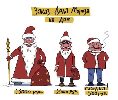 Дед мороз карикатура картинки