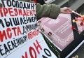 """Акция """"Поминки по Конституции РФ"""""""