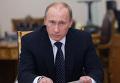 В.Путин провел совещание по вопросам налоговой политики