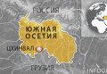 Парламент Южной Осетии создает комиссию по расследованию деятельности правительства