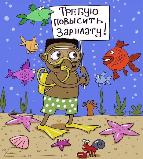 Картинки по запросу Карикатура Забастовка