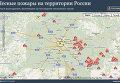 """Инфографика """"Пожары в России"""""""