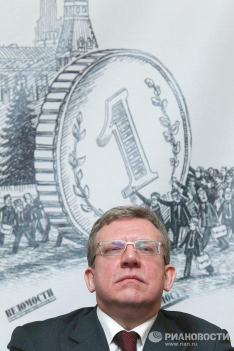 Алексей Кудрин на II ежегодном деловом форуме Финансовый форум России