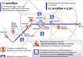 Участок Арбатско-Покровской линии московского метро закроется на один день