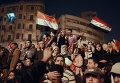 Празднование отставки президента Египта Хосни Мубарака в Каире
