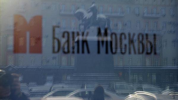 Счетная палата перетряхнула портфель Банка Москвы