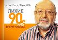 Всесоюзный референдум 1991 года как соломинка для советского прошлого