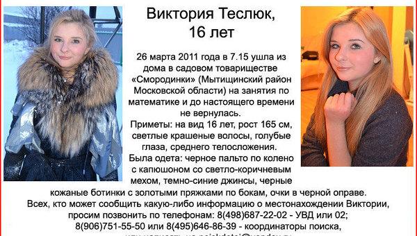 Объявление о поиске пропавшей Виктории Теслюк