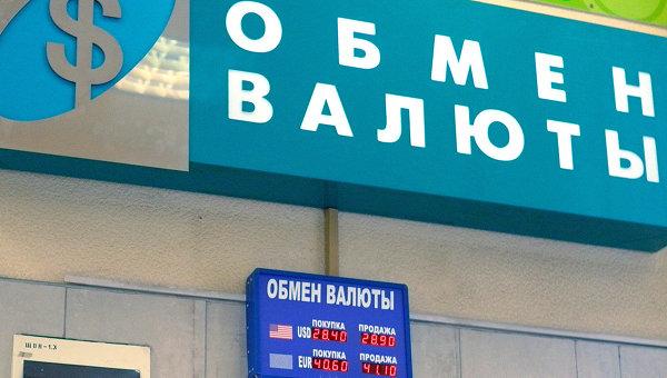 Псков продажа валюты в банках пскова