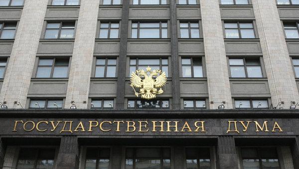 Здание Государственной Думы РФ на Охотном ряду, архивное фото