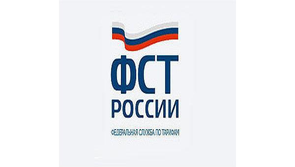 Федеральная служба по тарифам (ФСТ России)