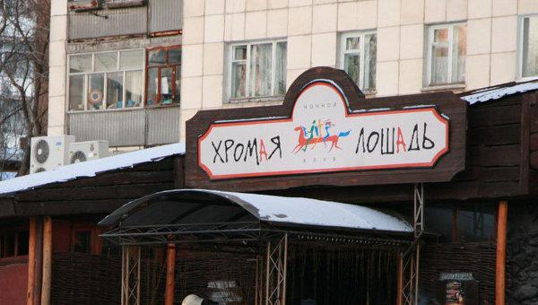 Пермский ночной клуб Хромая лошадь