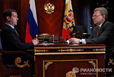 Президент РФ Д.Медведев встретился с главой Минфина РФ А.Кудриным
