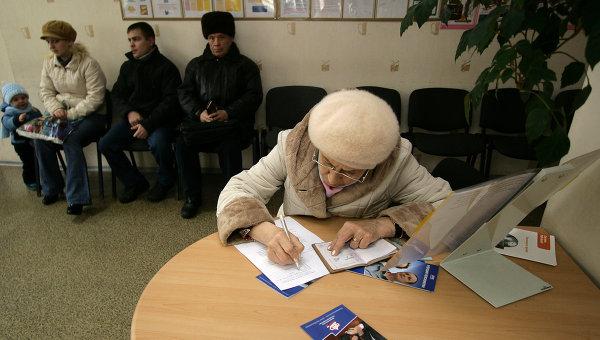 Отделение Пенсионного фонда РФ по Владимирской области