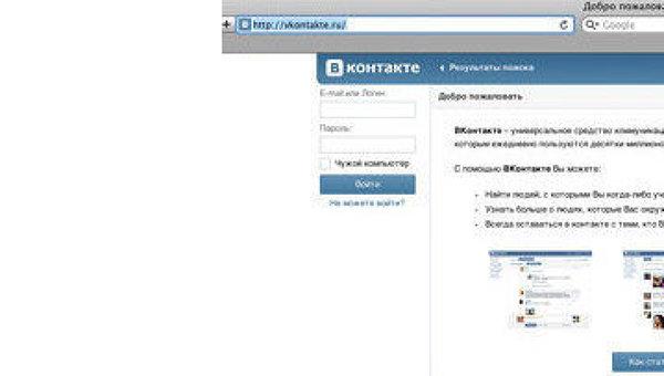 Скриншот страницы социальной сети Вконтакте