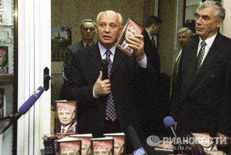 М. С. Горбачев на презентации своей книги Как это было