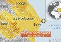 Нагорно-Карабахская автономная область
