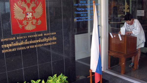 Голосование граждан РФ за рубежом