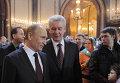 Владимир Путин и Сергей Собянин на праздничном пасхальном богослужении в храме Христа Спасителя