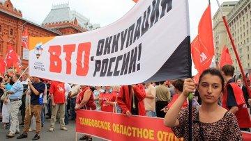 Митинг против ВТО в Москве
