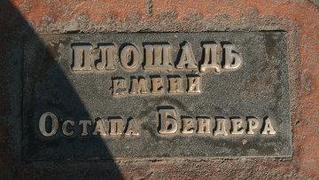 Одесса. Площадь имени Остапа Бендера