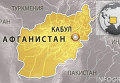 Близ штаб-квартиры ISAF в Кабуле прогремел взрыв