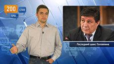 200 слов про последний шанс Поповкина