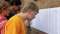 Абитуриенты изучают списки рекомендованных к зачислению.