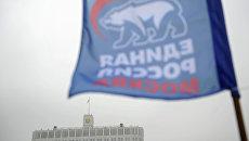 Флаг с логотипом московского отделения политической партии Единая Россия. Архивное фото