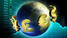 Мировой рынок валют