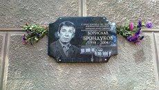 Мемориальная доска украинского киноактера Бронислава Брондукова
