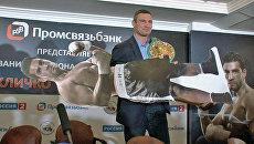 Кличко говорил по-немецки и носил на руках картонного Чарра на брифинге