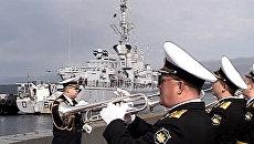 Российские моряки с оркестром встречали французский фрегат Де Грасс