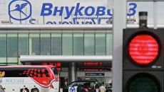 Здание аэропорта Внуково. Архивное фото
