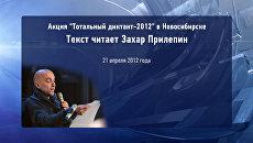 Прилепин  читает текст Тотального диктанта в Новосибирске