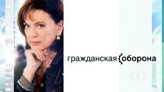 Гражданская Оборона. Михаил Горбачёв