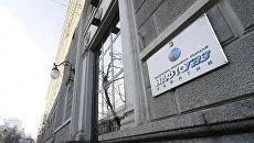 Нафтогаз отправил Газпрому доказательства того, что не вел отбор газа