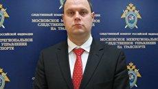 Заместитель руководителя Московского межрегионального следственного управления на транспорте (ММСУТ) СК РФ Алексей Дорофеев