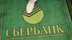 Сбербанк России. Архив