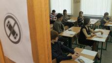 Сдача ЕГЭ в московской школе
