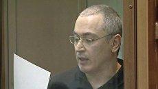 Мосгорсуд рассмотрел жалобу Ходорковского и Лебедева на приговор