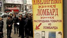 Нападение на ломбард на западе Москвы. Видео с места ЧП
