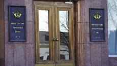 Вход в здание министерства иностранных дел Республики Беларусь.