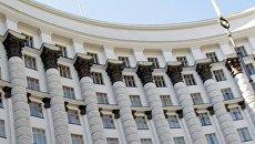 Здание Правительства Украины. Архивное фото