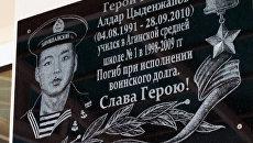 Доску памяти героя России, погибшего на миноносце, открыли в Забайкалье